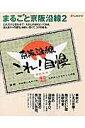 まるごと京阪沿線(2)