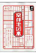 歩きたくなる京都地図本