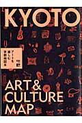 アートを楽しむ京都地図本