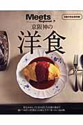京阪神の洋食