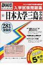 日本大学三島中学校(28年春受験用)