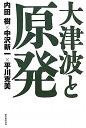 【送料無料】大津波と原発