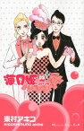 海月姫(09) (Kissコミックス) [ 東村アキコ ]