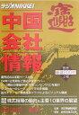 中国会社情報(2005年夏季)