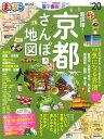 まっぷる超詳細!京都さんぽ地図mini('20) (まっぷるマガジン)