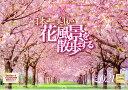 日本一美しい花風景を散歩する 2021年 カレンダー 壁掛け 風景 (写真工房カ