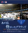 あの日、侍がいたグラウンド?2017 WORLD BASEBALL CLASSIC?【Blu-ray