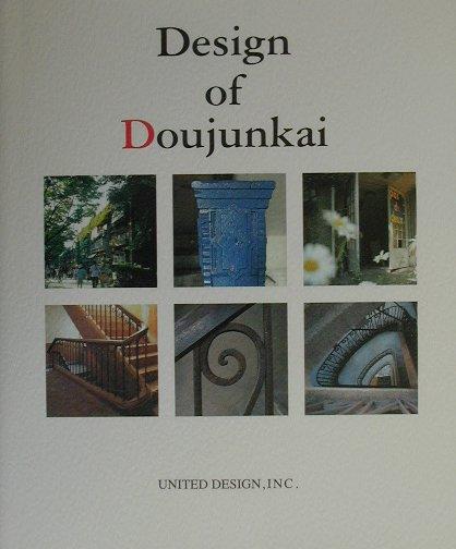 Design of Doujunkai 甦る都市の生活と記憶
