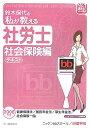 鈴木保代の私が教える社労士社会保険編過去問題集(2006年版)