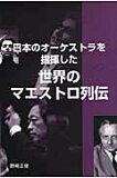 【】日本のオーケストラを指揮した世界のマエストロ列伝 [ 野崎正俊 ]