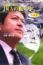 星野健次郎のJRAの腹の中(vol.2) 競馬界の真実JRAのシナリオ [ 星野健次郎 ]