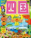 るるぶ四国('18) (るるぶ情報版)