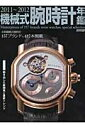 2011-2012 機械式腕時計年鑑 本格機械式腕時計157ブランド 487本掲載