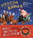 【バーゲン本】クリスマスのまえのよるー絵本の中のあみぐるみが作れる編み方付き [ ほし☆みつき ]