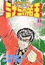 ミナミの帝王(44) (ニチブンコミックス) [ 天王寺大 ]