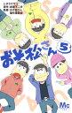 おそ松さん 5 (マーガレットコミックス) [ シタラ マサ...