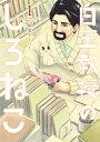 白玉教授のしろねこ 1 (ヤングジャンプコミックス)