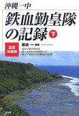 沖縄一中・鉄血勤皇隊の記録(下)