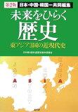 未来をひらく歴史第2版 [ 日中韓3国共通歴史教材委員会 ]