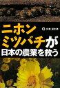 【送料無料】ニホンミツバチが日本の農業を救う