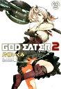 GOD EATER 2(2) (電撃コミックスNEXT) [...