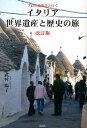 イタリア世界遺産と歴史の旅改訂版 [ 武村陽子 ]