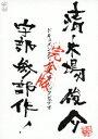 ROCK&SOUL KIYOKIBA SHUNSUKE 2011 [ 清木場俊介 ]