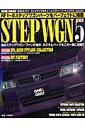 ステップワゴン(vol.5)