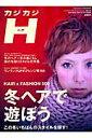 カジカジH(vol.33) 2010 new year style issue (Cartop mook) [ イリオス ]