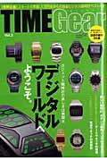 TIMEGear(vol.2) (Cartop mook)