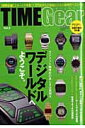 TIMEGear(vol.2) (Cartop mook)