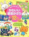 季節や行事で楽しむ かわいい壁面かざり12か月 子どもと一緒にできる 8つの技法アイデアつき (Gakken保育Books) 学研プラス