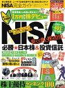 NISA完全ガイド(...
