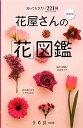 花屋さんの「花」図鑑第2版