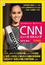 CNNニュース・リスニング(2015「秋冬」) ミス・ユニバース日本代表にハーフの波紋 [ Engl