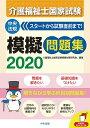 介護福祉士国家試験模擬問題集2020 [ 介護福祉士国家試験...