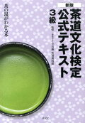 茶道文化検定公式テキスト(3級)新版