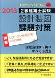 エクセレントドリル2級建築士試験設計製図課題対策(平成25年) [ 建築士設計製図研究会 ]
