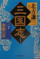 三国志(2の巻)