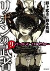 ガールズ&パンツァー リボンの武者 9 (MFコミックス フラッパーシリーズ) [ 野上 武志 ]