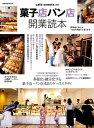 菓子店パン店開業読本 (柴田書店MOOK) [ 柴田書店 ]