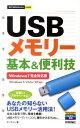 USBメモリー基本&便利技 Windows 7/Vista/XP対応 Wind (今すぐ使えるかんたんmini) [ オンサイト ]