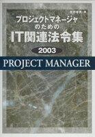 プロジェクトマネージャのためのIT関連法令集 2003