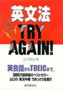 英文法TRY AGAIN!