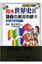 New青木世界史B講義の実況中継(2)