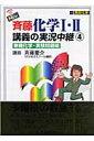 New斉藤化学1・2講義の実況中継(4)