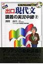 New出口現代文講義の実況中継(2)