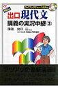 New出口現代文講義の実況中継(3)