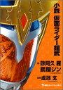 小説仮面ライダー鎧武 (講談社キャラクター文庫) [ 砂阿久...