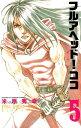フルアヘッド!ココ ゼルヴァンス(5) (少年チャンピオンコミックス BESSATSU) [ 米原秀幸 ]